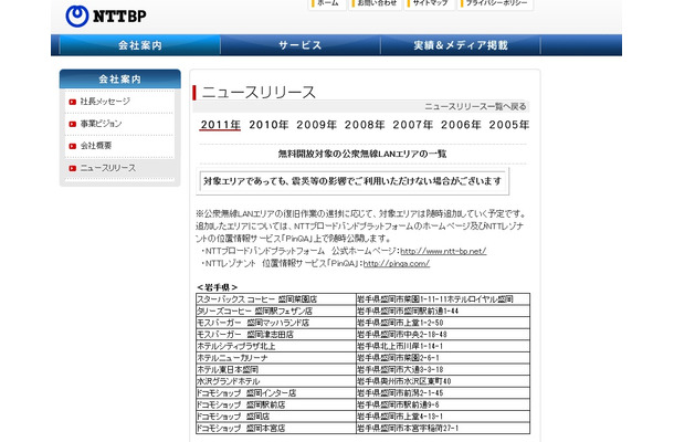 対象エリアの詳細はNTTBPのサイトに掲載(http://www.ntt-bp.net/pc/company/news/110318_list.html)