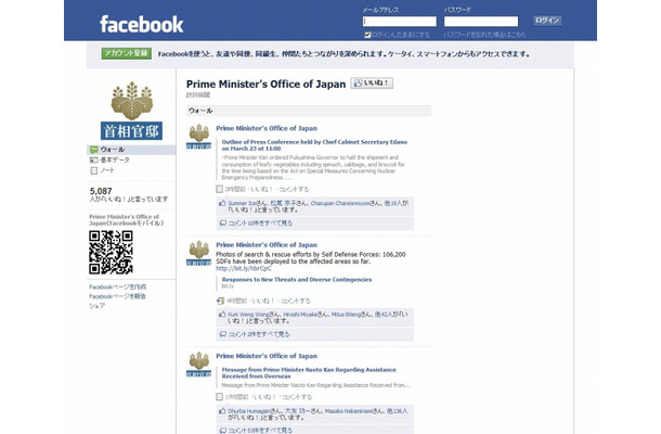 Facebook「Prime Minister's Office of Japan」ページ