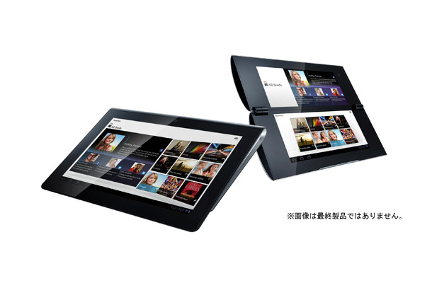 「Sony Tablet(ソニータブレット)」の「S1(左)」と「S2(右)」