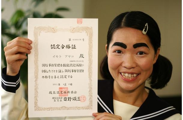 イモトアヤコ パスポート