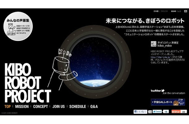 「KIBO ROBOT PROJECT」トップページ