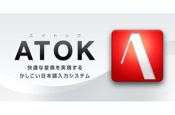 ジャストシステム、「ATOK for Android」の正式版を発表   RBB TODAY