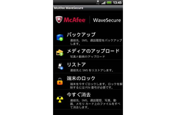 McAfee WaveSecure タブレット版のメイン画面
