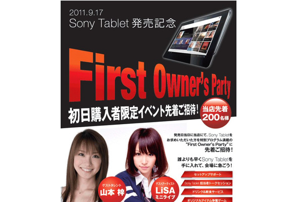 「First Owner's Party」