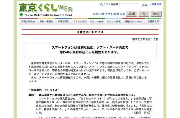 Web 東京 くらし 「くらしTEPCO web」への不正なログインについて|東京電力エナジーパートナー株式会社
