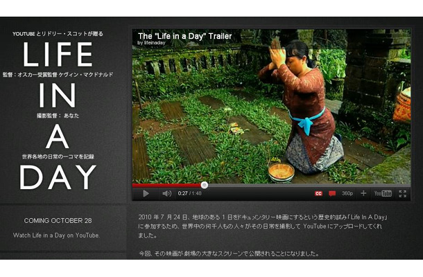 YouTube「LIFE IN A DAY」チャンネル