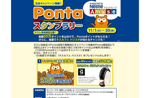 Pontaスタンプラリー supported by ネスレアミューズ