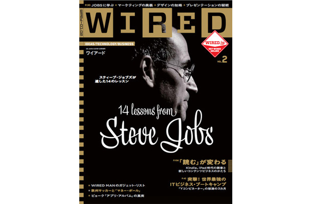 「WIRED」