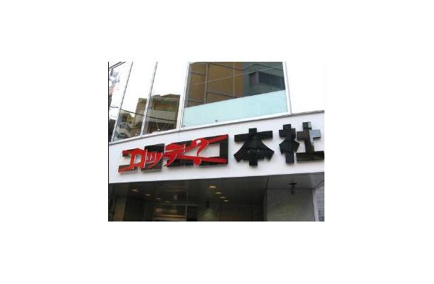 ニコニコ動画 原宿