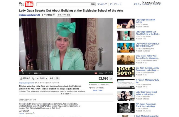 Lady Gaga Speaks Out About Bullying at the Etobicoke School of the Arts