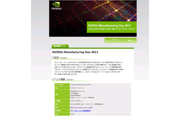 「NVIDIA Manufacturing Day」