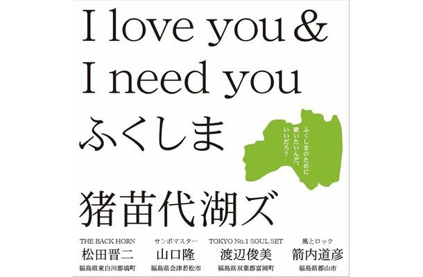 猪苗代湖ズ、I love you & I nee...