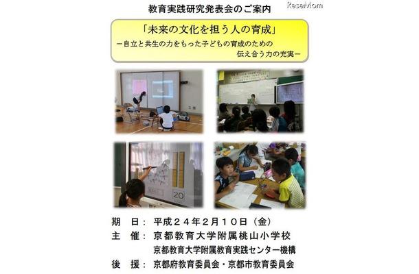 パナソニック教育財団、京都教育...