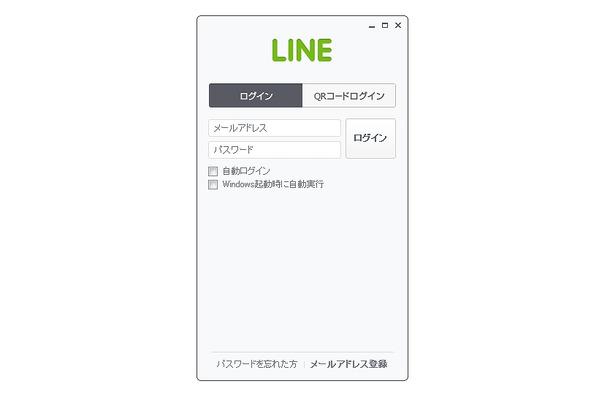「LINE」PC版起動画面