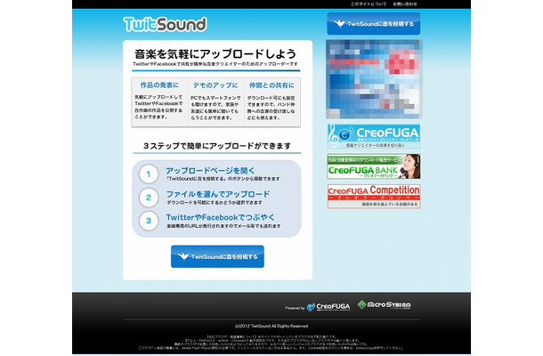 「TwitSound」PCサイト