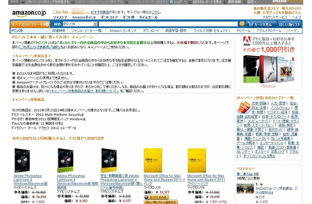 Amazon.co.jp「SafeSync」の販売ページ