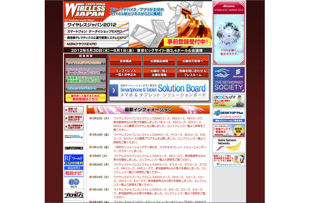 「Wireless Japan 2012」
