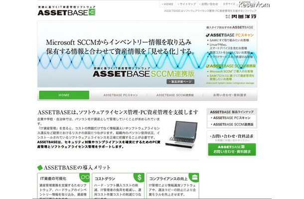 ASSETBASE PCスキャン