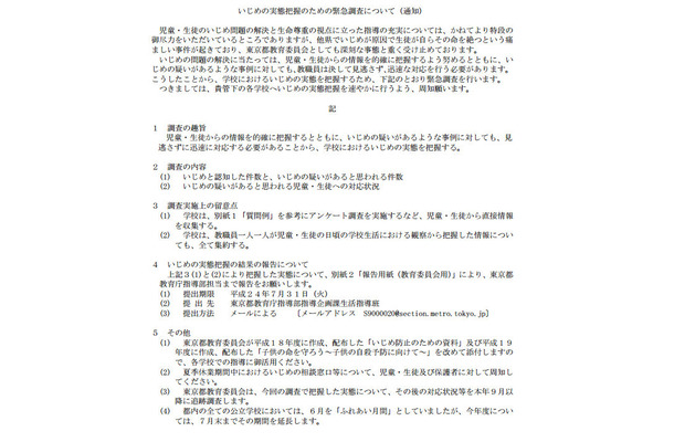 東京 都 教育 委員 会