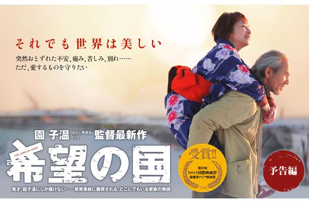 園子温監督最新作「希望の国」、...