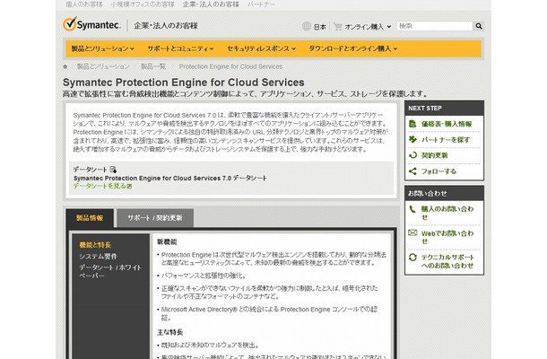 Protection Engine for Cloud Services紹介ページ