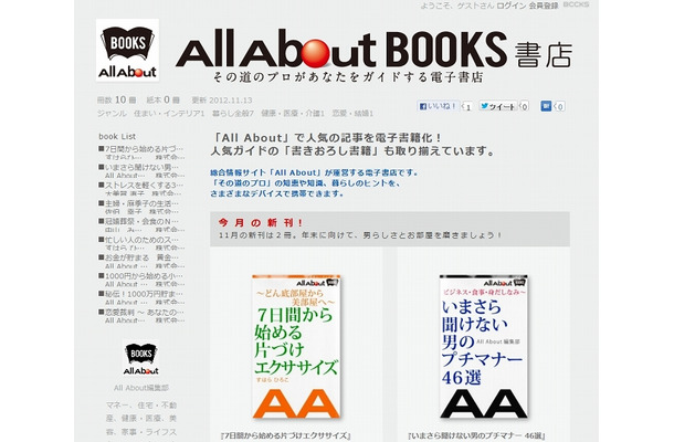 「All About Books」トップページ