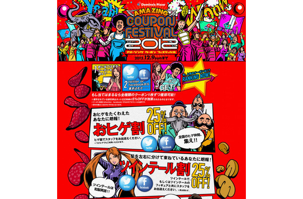 AMAZING COUPON FESTIVAL -2012-