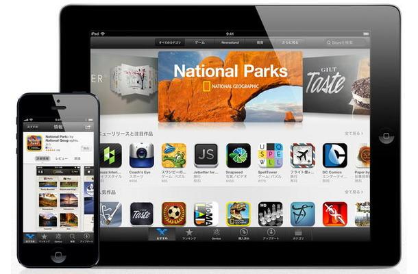 App Storeでは多種多様なアプリを探すことができる