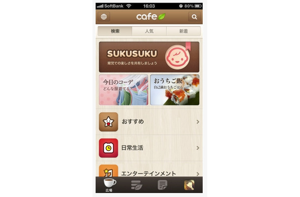 「LINE cafe」トップページ