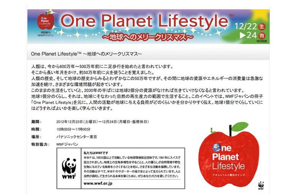 One Planet Lifestyle〜地球へのメリークリスマス〜