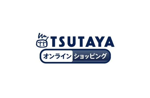 TSUTAYAオンライン・ショッピング