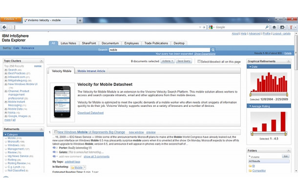 「IBM InfoSphere Data Explorer V8.2」の画面例