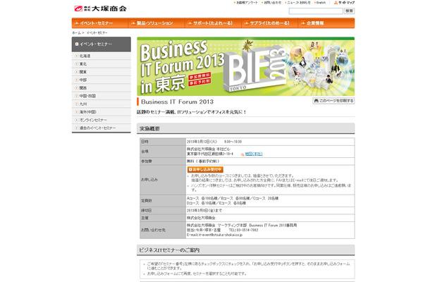 「Business IT Forum 2013 in 東京」