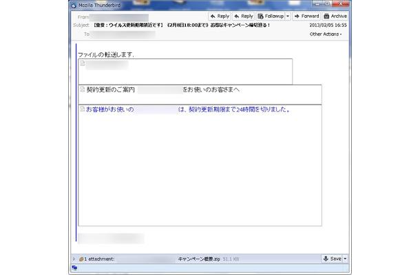 ウイルス対策ソフトウェアメーカーの通知に偽装したメール