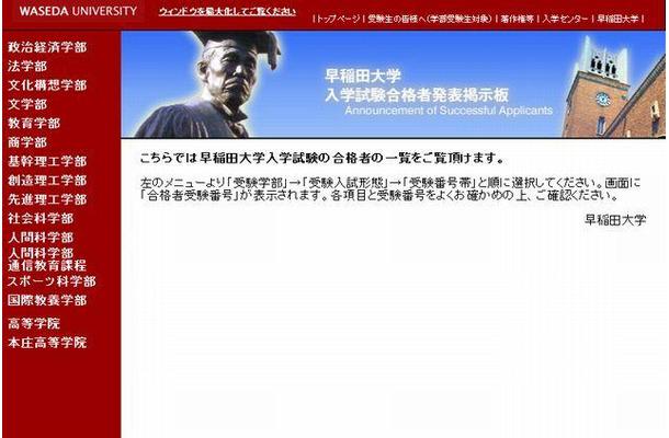 慶應 大学 補欠 合格