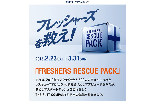 「FRESHERS RESCUE PACK」イメージ画像