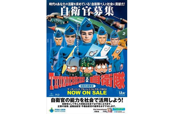 Thunderbirds TM & (C) ITC Entertainment Group Ltd 1964, 1999 and2008.Licensed by ITV Studios Global Entertainment Limited. All RightsReserved.