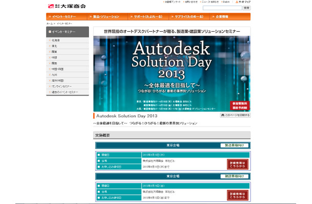 「Autodesk Solution Day 2013」
