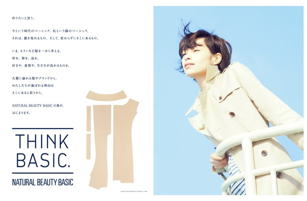 THINK BASIC. Campaign