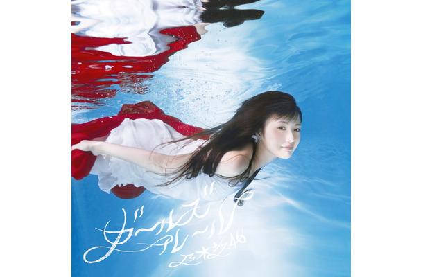 白石麻衣センターの新生 乃木坂46新曲 ガールズルール ジャケは水中