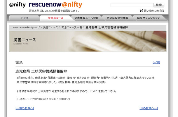 「rescuenow@nifty」のイメージ