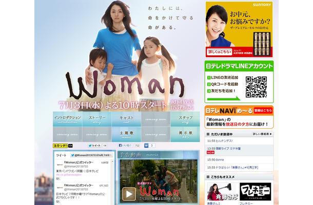 フジテレビ水曜8時枠の連続ドラマ