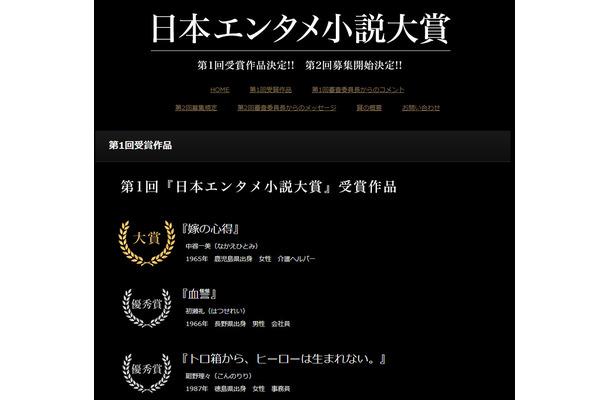 第1回「日本エンタメ小説大賞」...