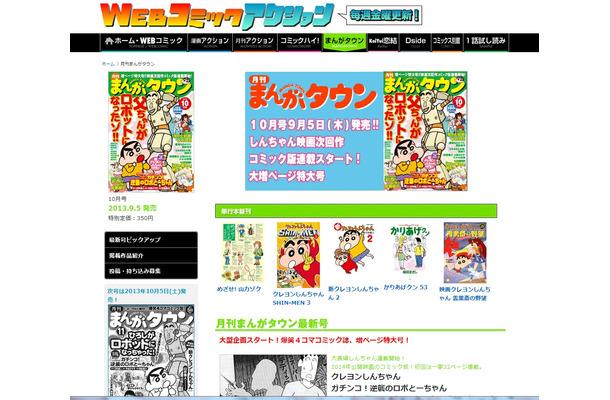「クレヨンしんちゃん」連載中の「月刊まんがタウン」公式サイト