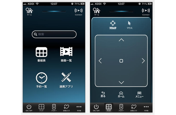 「Smart TV Remote for iOS」操作画面