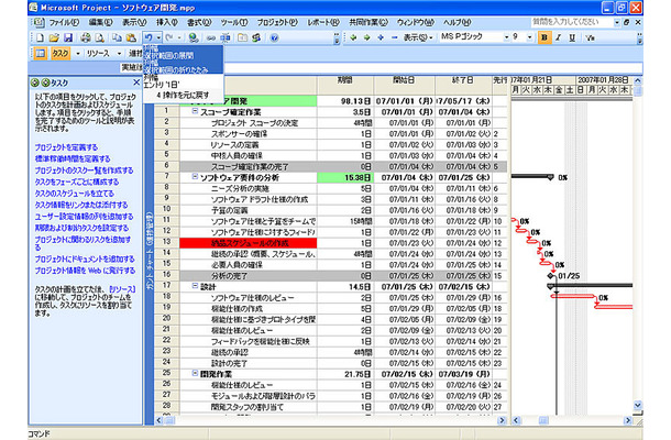 「Microsoft Office Project Standard 2007」