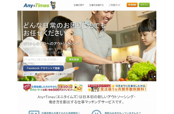 「Any+Times」サイト