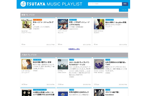 「TSUTAYA MUSIC PLAYLIST」画面イメージ