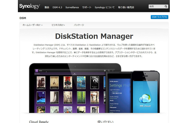 DiskStation Managerのサイト