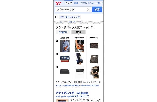 「ファッション検索」スマホ版画面